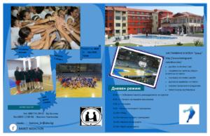 Блогът на Красимира Банова за спорт